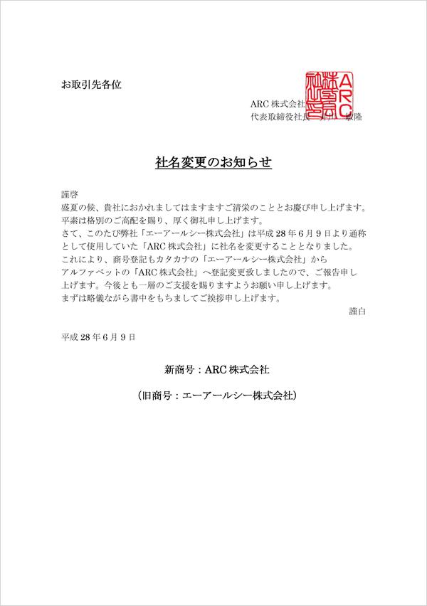 syamei_henkou